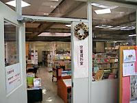 児童資料室