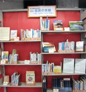 中央図書館展示風景1