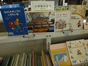 学校・幼稚園の本